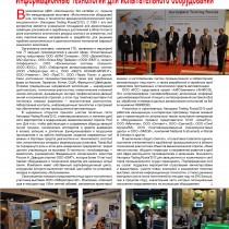Публикация EXPO №5'2012
