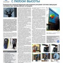 """Публикация в издании """"Промышленный вестник"""" Июнь'2015"""