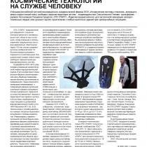 """Публикация в журнале """"Точка опоры"""" №200 Июль'2015"""