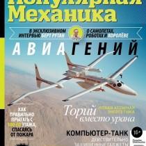 """Журнал """"Популярная механика"""""""